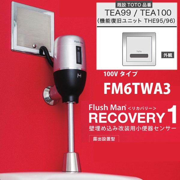 ミナミサワ 壁埋め込み改装用 小便器センサー フラッシュマン リカバリー1 FM6TWA3 100Vタイプ TEA99/TEA100(機能復旧ユニットTHE95/96) 改装用