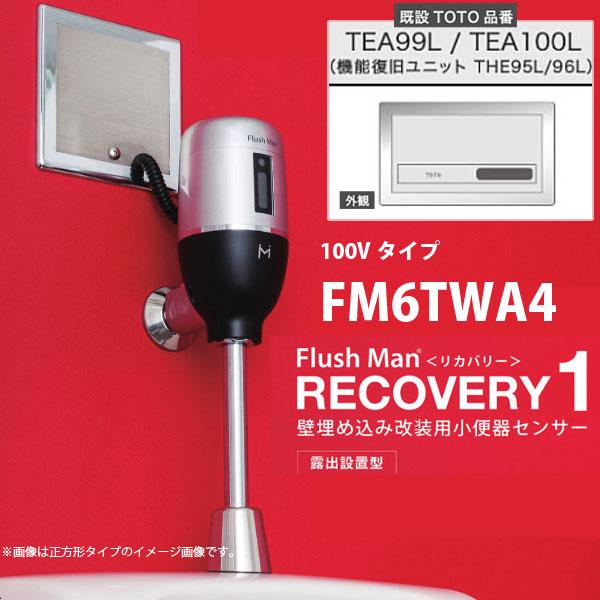 ミナミサワ 壁埋め込み改装用 小便器センサー フラッシュマン リカバリー1 FM6TWA4 100Vタイプ TEA99L/TEA100L (機能復旧ユニットTHE95L/96L) 改装用