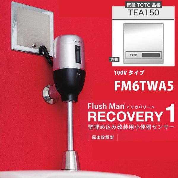 ミナミサワ 壁埋め込み改装用 小便器センサー フラッシュマン リカバリー1 FM6TWA5 100Vタイプ TEA150改装用