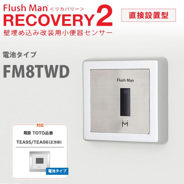 ミナミサワ 壁埋め込み改装用 小便器センサー フラッシュマン リカバリー2 FM8TWD 電池タイプ TEA95/TEA96(正方形)改装用