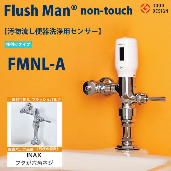 ミナミサワ FlushMan non-touch INAXフタが六角ネジ用 汚物流し便器洗浄用センサー FMNL-A