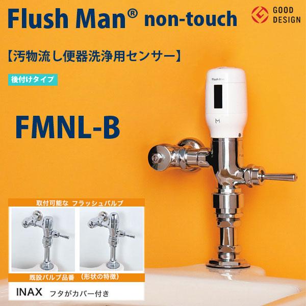 ミナミサワ FlushMan non-touch INAXフタがカバー付き用 汚物流し便器洗浄用センサー FMNL-B
