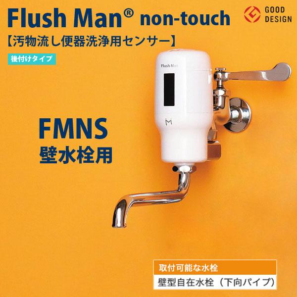 ミナミサワ FlushMan non-touch 壁型自在水栓(下向パイプ)用 汚物流し便器洗浄用センサー FMNS