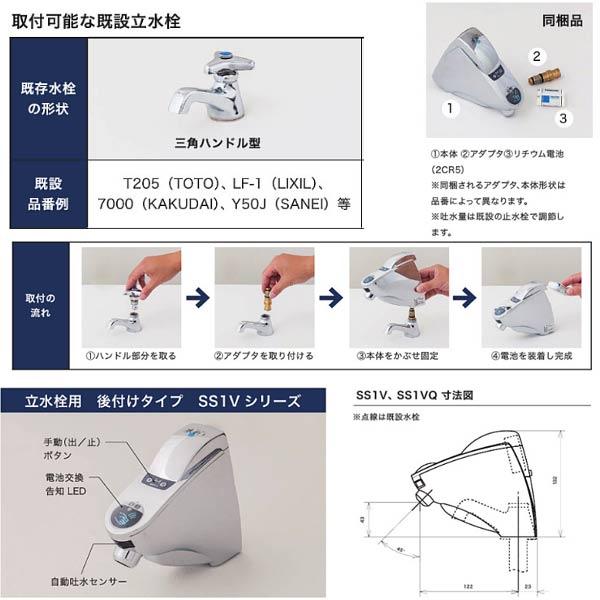 ミナミサワ 水すい 単水栓用後付けタイプ 三角ハンドル型SS1Vシリーズ T205(TOTO)、LF-1(LIXIL)、7000(KAKUDAI)、Y50J(SANEI)等用 SS1V