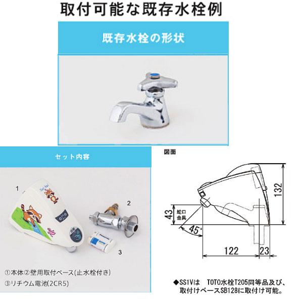 ミナミサワ SuiSui 手洗いアニマルズ 一般的な三角蛇口 SSVW