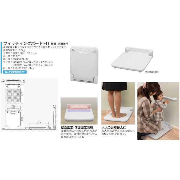 フィッティングボードFIT TS-FIT omoio 壁面・床面兼用