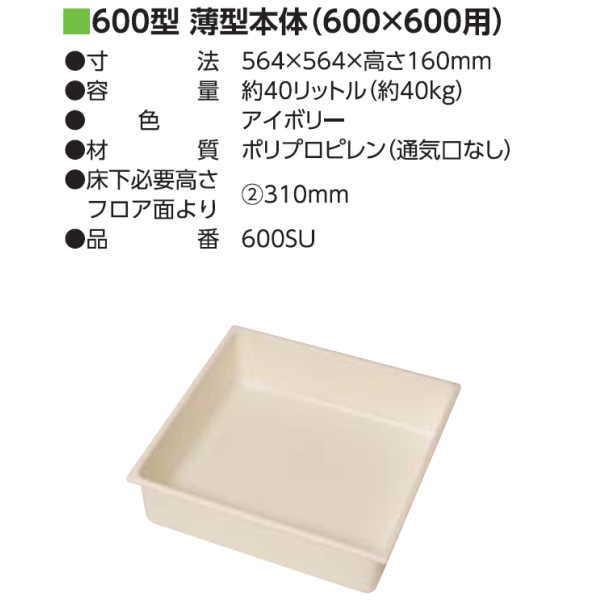 吉川化成 600型薄型収納庫本体(600×600用) 600SU 564×564×高さ160mm