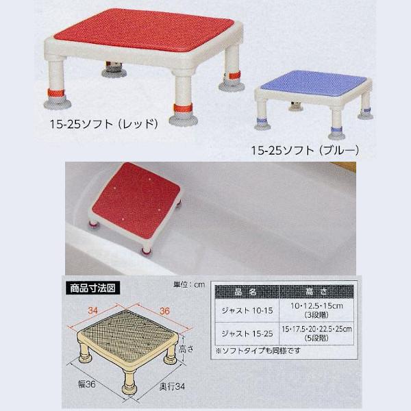アロン化成 アルミ製浴槽台 あしぴたシリーズ 15-25(ソフトタイプ) 幅36×奥行34×高さ15、17.5、20、22.5、25cm(5段階)