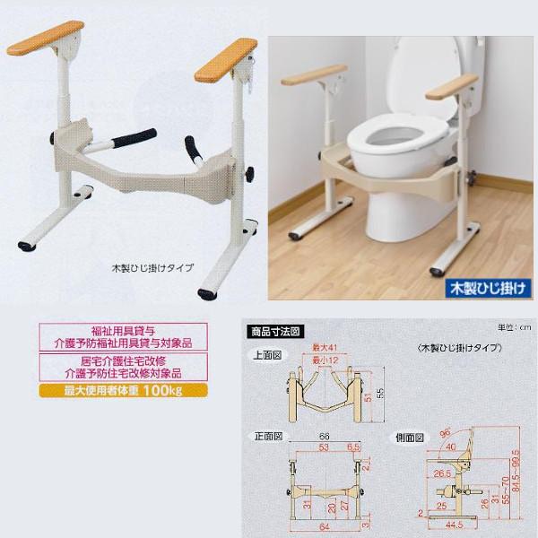 アロン化成 洋式トイレ用フレーム SUS-はねあげR-2 木製ひじ掛けタイプ 幅66×奥行55×高さ55~70cm