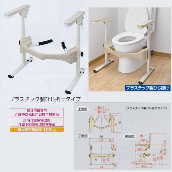 アロン化成 洋式トイレ用フレーム SUS-はねあげR-2 プラスチック製ひじ掛けタイプ 幅66×奥行55×高さ55~70cm