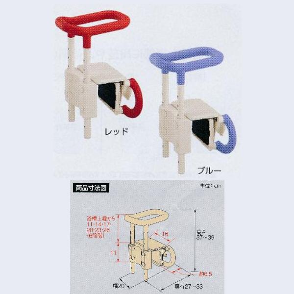 アロン化成 高さ調節付浴槽手すり UST-130 レッド/ブルー 幅20×27~33×高さ37~39cm