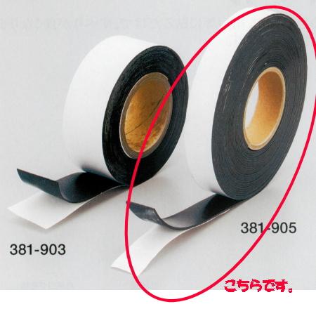 マグネットラバー強磁タイプ(テープ付き) 2mm厚×巾30mm×長10m 1本 381-905