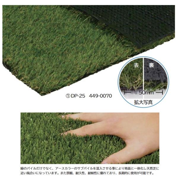 ミヅシマ 人工芝 DP 幅1820mm×長さ10m パイル長さ25mm DP-25 449-0070