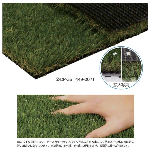 ミヅシマ 人工芝 DP 幅1820mm×長さ10m パイル長さ35mm DP-35 449-0071