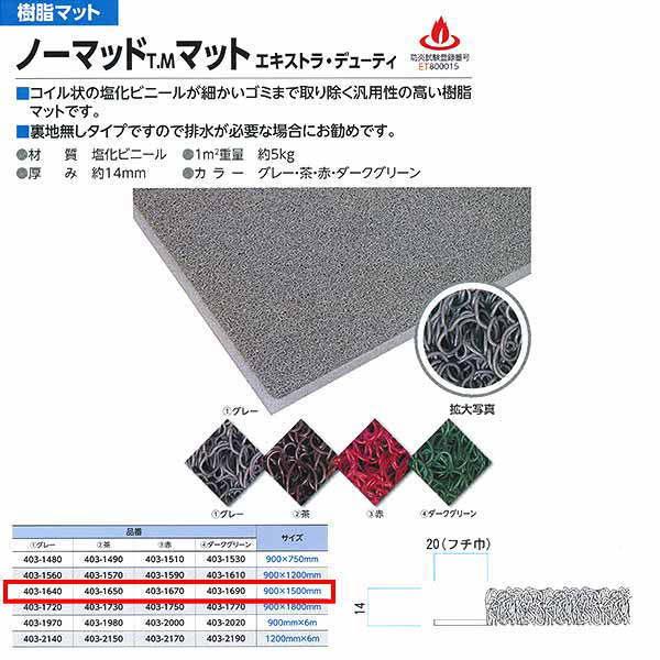 ミヅシマ 樹脂マット ノーマッド エキストラデューティ 900×1500mm 403-1640グレー|403-1650茶|403-1670赤|403-1690ダークグリーン