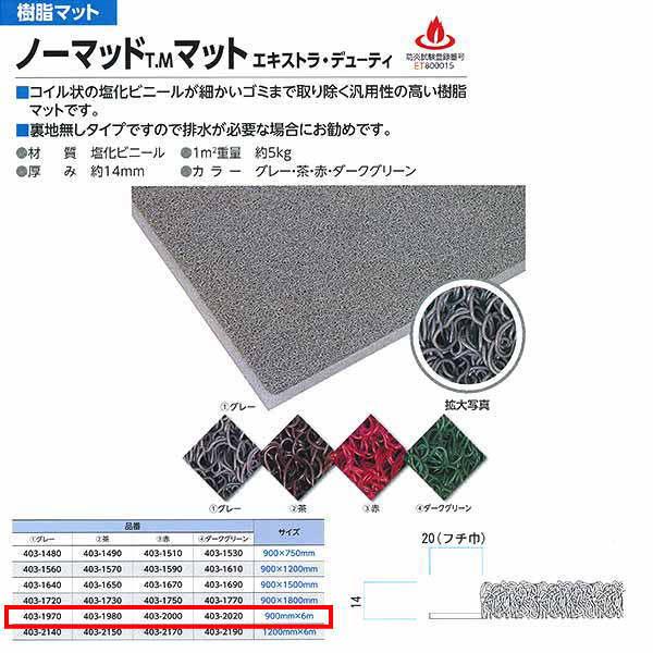 ミヅシマ 樹脂マット ノーマッド エキストラデューティ 900mm×6m巻 全辺フチなし 403-1970グレー|403-1980茶|403-2000赤|403-2020ダークグリーン