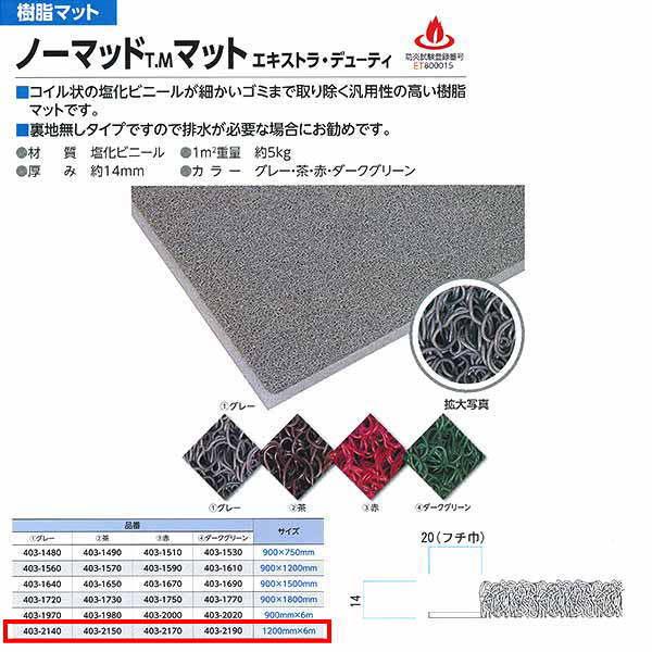 ミヅシマ 樹脂マット ノーマッドエキストラデューティ 1200mm×6m巻 全辺フチなし 403-2140グレー|403-2150茶|403-2170赤|403-2190ダークグリーン