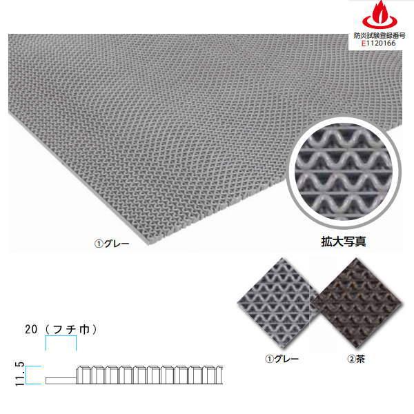 ミヅシマ エントラップマット エキストラT 900mm×6m巻 全辺フチなし 404-3783グレー|404-3840茶