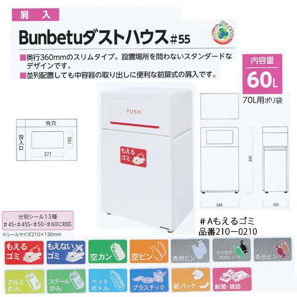 納期1ヶ月 ミヅシマ工業 屑入 Bunbetuダストハウス#55 角 内容量60L ホワイト 540mm×360mm×940mm 1つ