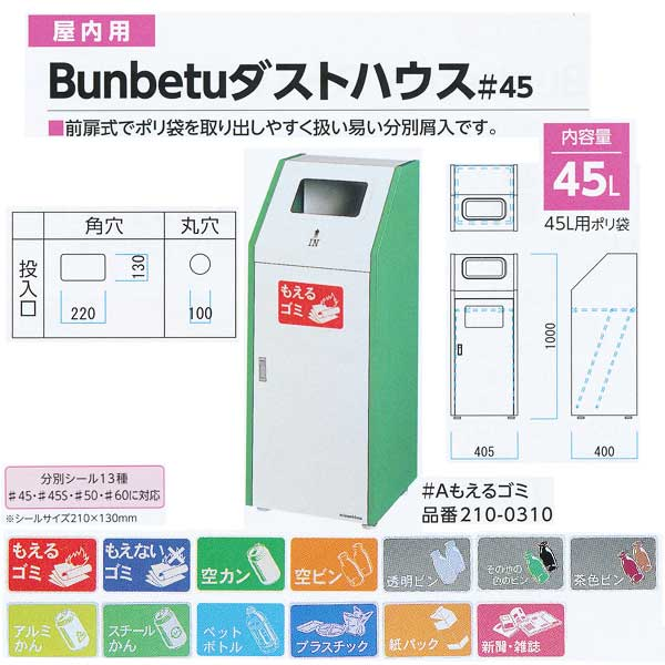 納期1ヶ月 ミヅシマ工業 屋内用 Bunbetuダストハウス#45 内容量45L W405mm×D400mm×H1000mm 1つ