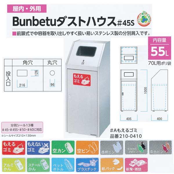 納期1ヶ月 ミヅシマ工業 屋内・外用 Bunbetuダストハウス#45S 内容量55L W405mm×D400mm×H1000mm 1つ