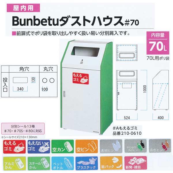 納期1ヶ月 ミヅシマ工業 屋内用 Bunbetuダストハウス#70 角 丸 内容量70L W524mm×D400mm×H1000mm 1つ