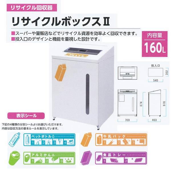 受注生産 ミヅシマ工業 リサイクル回収器 リサイクルボックスII ホワイト 内容量160L 210-0970 700mm×460mm×978mm