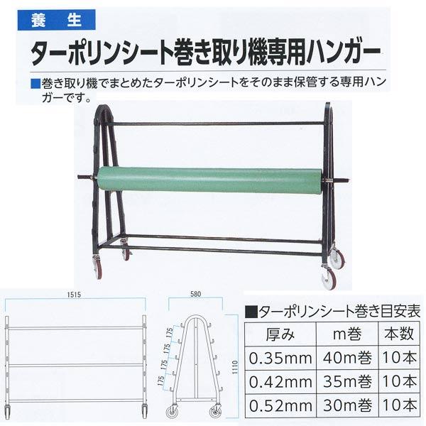 ミヅシマ工業 養生 ターポリンシート巻き取り機専用ハンガー D580mm×W1515mm×H1110mm 1つ