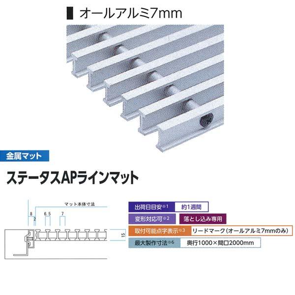 ミヅシマ工業 落とし込みマット 金属 ステータスAPラインマット オールアルミ 7mm 400-0090 平米単価