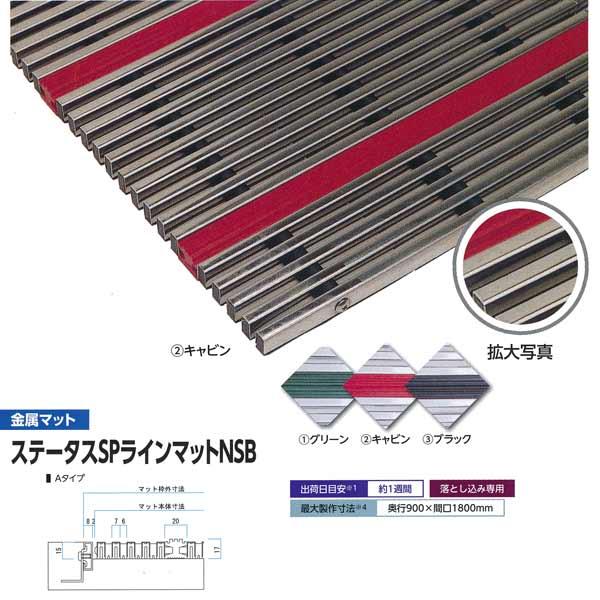ミヅシマ工業 落とし込みマット 金属 サイレントマット Aタイプ 平米単価