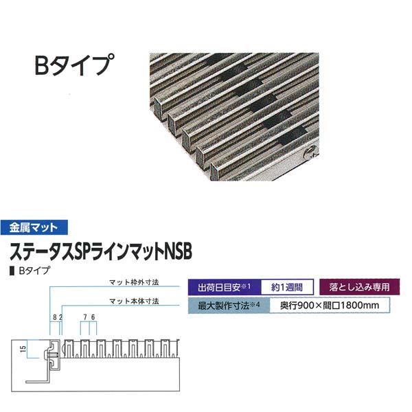 ミヅシマ工業 落とし込みマット 金属 サイレントマット Bタイプ 平米単価 400-0130
