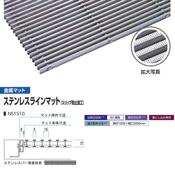 ミヅシマ工業 落とし込みマット 金属 ステンレスラインマット(スリップ防止加工) NS1510 高さ15mm ピッチ10mm 400-0160 平米単価