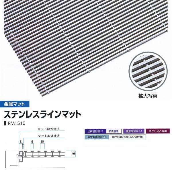 ミヅシマ工業 落とし込みマット 金属 ステンレスラインマット RM1510 高さ15mm ピッチ10mm 402-0230 平米単価