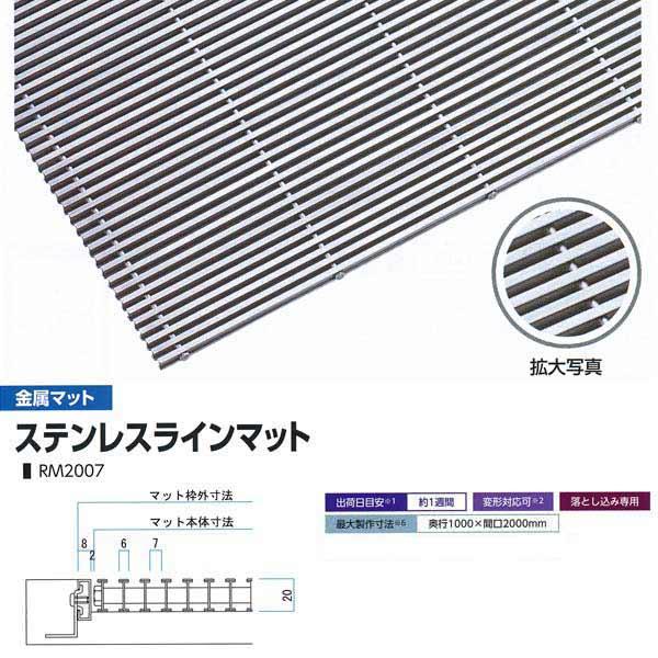 ミヅシマ工業 落とし込みマット 金属 ステンレスラインマット RM2007 高さ20mm ピッチ7mm 400-0240 平米単価