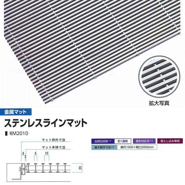ミヅシマ工業 落とし込みマット 金属 ステンレスラインマット RM2010 高さ20mm ピッチ10mm 400-0250 平米単価