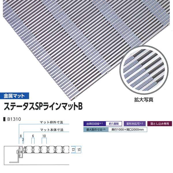 ミヅシマ工業 落とし込みマット 金属 ステータスSPラインマットB B1310 高さ13mm ピッチ10mm 400-0510 平米単価