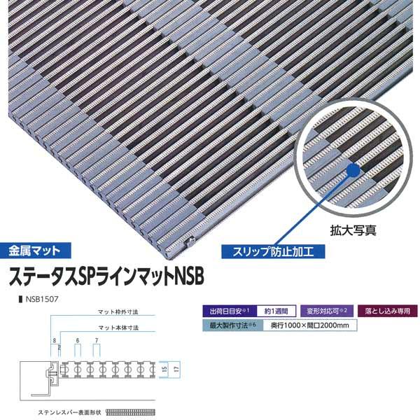 ミヅシマ工業 落とし込みマット 金属 ステータスSPラインマットNSB NSB1507 高さ15mm ピッチ7mm 400-0620 平米単価 サイズオーダー