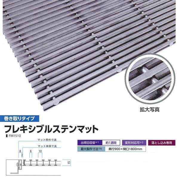 ミヅシマ工業 落とし込みマット 金属 フレキシブルステンマット FM1510 巻き取りタイプ 400-3003 平米単価