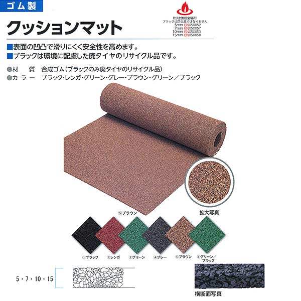 ミヅシマ工業 クッションマット 1m×5m×H5mm カラー選択