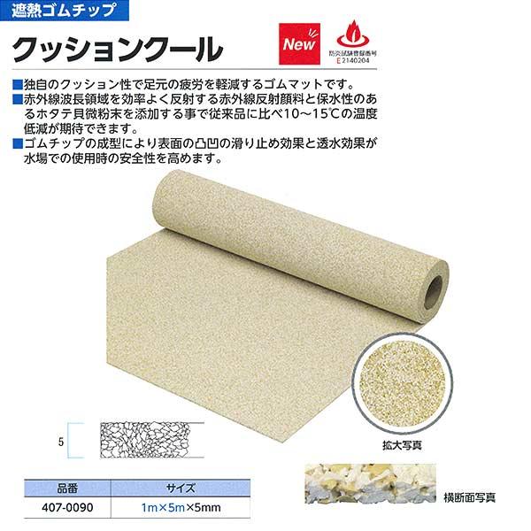 ミヅシマ工業 クッションクール 407-0090 1m×5m×H5mm ブラウンMI×
