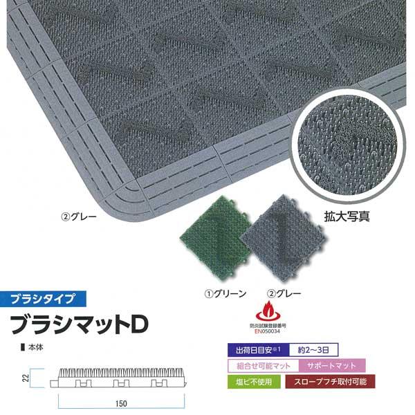 ミヅシマ工業 ジョイントマット ブラシタイプ ブラシマットD 本体 150×150×22mm 120ピース
