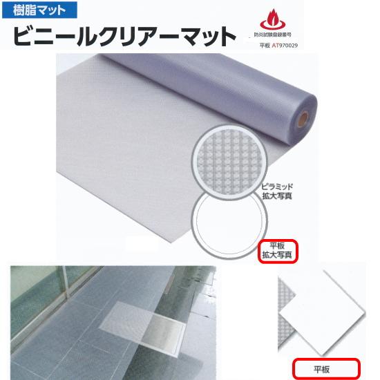 ミヅシマ工業 ビニールクリアーマット 半透明 床材 411-0940 910×20m 平板