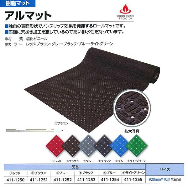 ミヅシマ工業 アルマット ノンスリップ 床材 920×10m×H2mm 透水