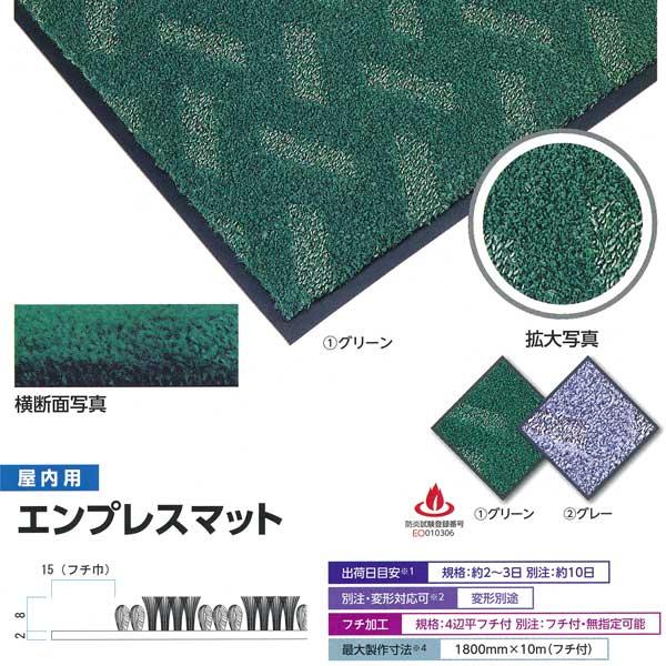 ミヅシマ工業 屋内用 エンプレスマット 900×1800mm