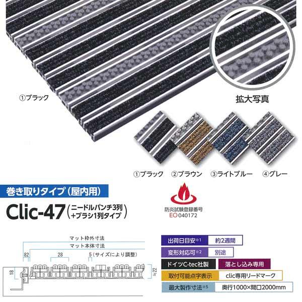 ミヅシマ工業 金属マット Clic-47(ニードルパンチ3列+ブラシ1列タイプ) 巻き取りタイプ(屋内用) 平米単価