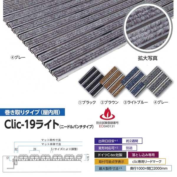 ミヅシマ工業 金属マット Clic-19ライト(ニードルパンチタイプ) 巻き取りタイプ(屋内用) 平米単価