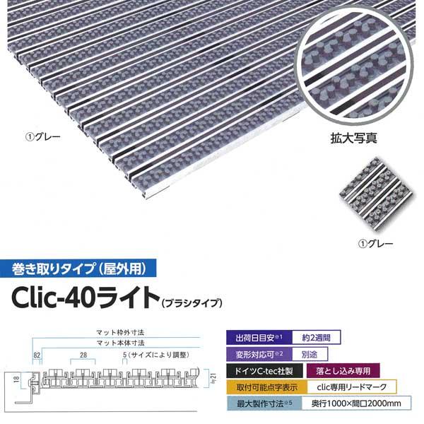 ミヅシマ工業 金属マット Clic-40ライト(ブラシタイプ) 巻き取りタイプ(屋外用) 417-1100 平米単価