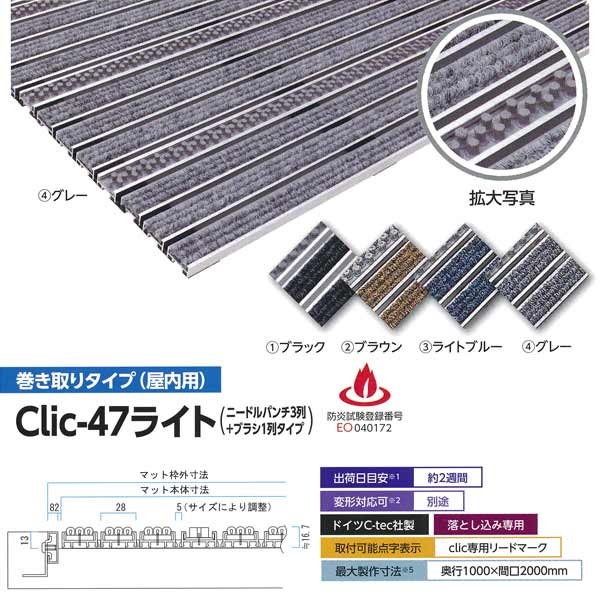 ミヅシマ工業 金属マット Clic-47ライト(ニードルパンチ3列+ブラシ1列タイプ) 巻き取りタイプ(屋内用) 平米単価
