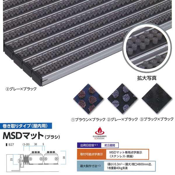 ミヅシマ工業 金属マット MSDマット(ブラシ) B27 巻き取りタイプ(屋内用) 平米単価