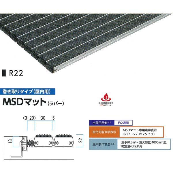 ミヅシマ工業 金属マット MSDマット(ラバー) R22 巻き取りタイプ(屋内用) 平米単価 419-1000